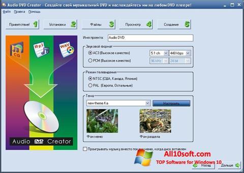 Screenshot Audio DVD Creator für Windows 10