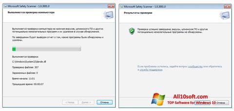 Screenshot Microsoft Safety Scanner für Windows 10
