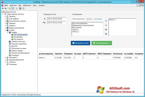 Screenshot Traffic Inspector für Windows 10