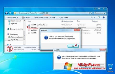 Screenshot AntiSMS für Windows 10